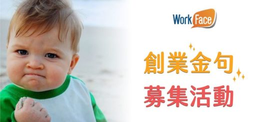 WorkFace「創業金句」募集活動
