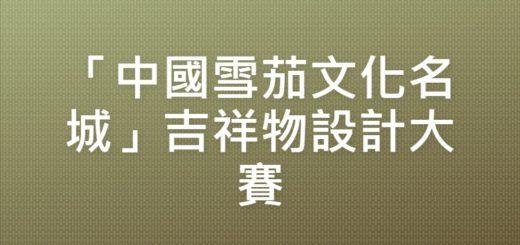 「中國雪茄文化名城」吉祥物設計大賽
