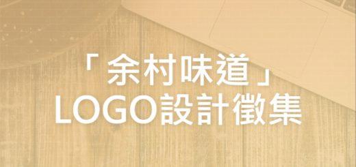「余村味道」LOGO設計徵集