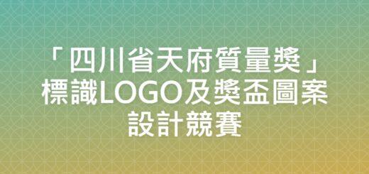 「四川省天府質量獎」標識LOGO及獎盃圖案設計競賽
