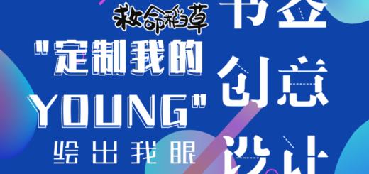 「定製我的YOUNG」書籤創意設計大賽
