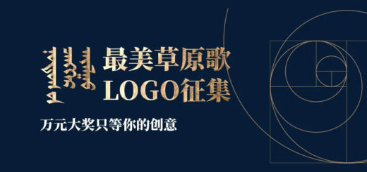 「最美草原歌」LOGO設計競賽
