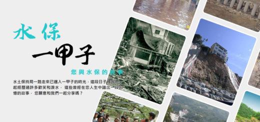 「水保一甲子.您與水保的故事」照片募集活動