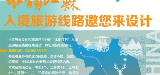 「水韻江蘇」入境旅遊精品線路徵集