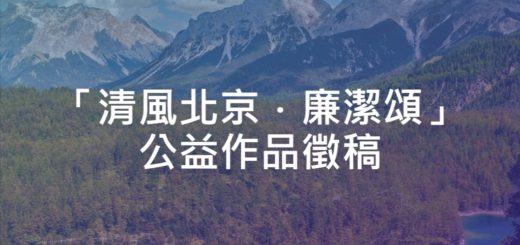 「清風北京.廉潔頌」公益作品徵稿