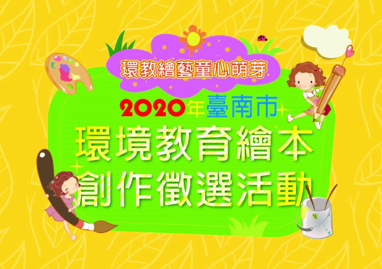 「環教繪藝.童心萌芽」臺南市環境教育繪本創作徵選