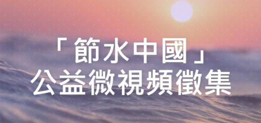「節水中國」公益微視頻徵集