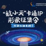 「航小天」卡通IP形象設計比賽