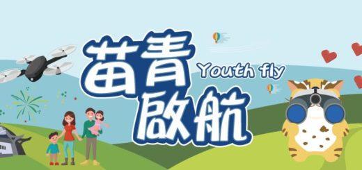 「苗青啟航 Youth Fly」智能 AI 大賽.闖關競速大賽