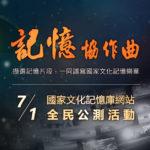 「記憶協作曲」國家文化記憶庫網站全民公測活動