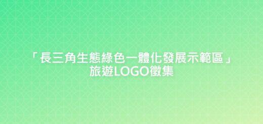 「長三角生態綠色一體化發展示範區」旅遊LOGO徵集