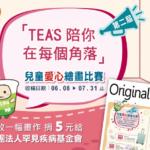 「TEA'S陪你在每個角落」兒童愛心繪畫比賽