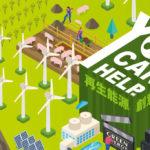 「YOU Can Help」再生能源創意影片競賽