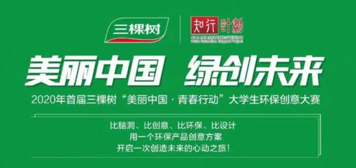 三棵樹「美麗中國.青春行動」大學生環保創意大賽