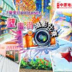 中原地產「藝里坊ARTLANE」壁畫攝影比賽