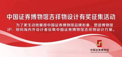 中國證券博物館吉祥物設計徵集大賽
