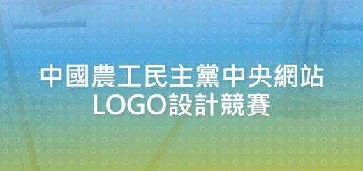 中國農工民主黨中央網站LOGO設計競賽