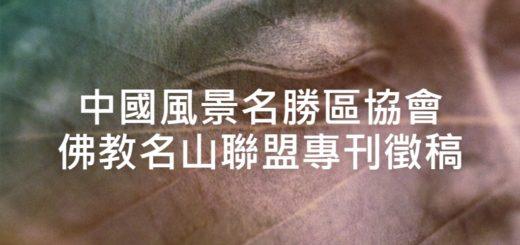 中國風景名勝區協會佛教名山聯盟專刊徵稿