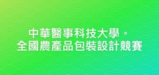 中華醫事科技大學。全國農產品包裝設計競賽