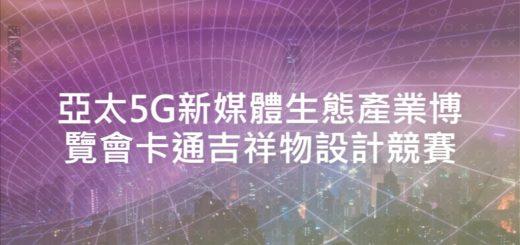 亞太5G新媒體生態產業博覽會卡通吉祥物設計競賽