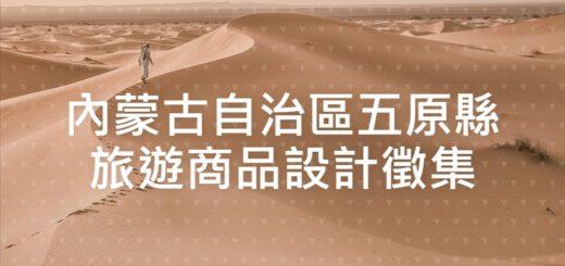 內蒙古自治區五原縣旅遊商品設計徵集