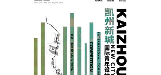 四川 · 凱州新城國際青年設計師設計競賽