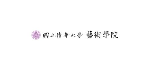 國立清華大學。藝術學院