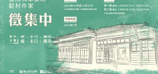 國立臺灣文學館臺灣文學基地作家駐村甄選