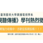國立臺灣藝術大學廣播電視學系《視聽傳播》學刊。第51期徵稿