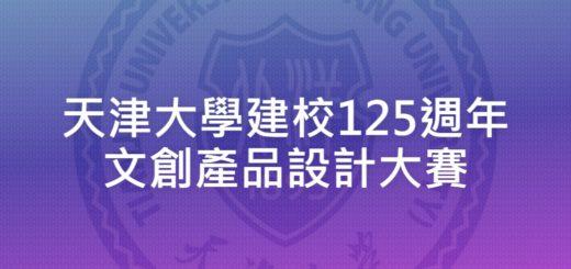 天津大學建校125週年文創產品設計大賽