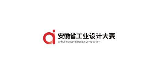 安徽省工業設計大賽