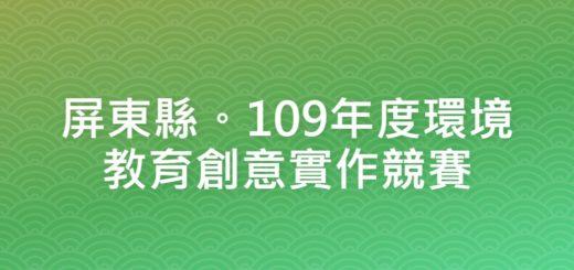 屏東縣。109年度環境教育創意實作競賽