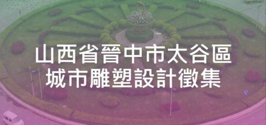 山西省晉中市太谷區城市雕塑設計徵集