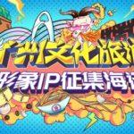 廣州文化旅遊形象IP海選設計徵集大賽