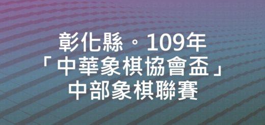 彰化縣。109年「中華象棋協會盃」中部象棋聯賽