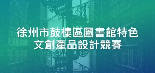 徐州市鼓樓區圖書館特色文創產品設計競賽