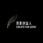 2020「Create for good, see the unseen」第四屆我是創益人中國公益廣告創意大賽