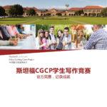 斯坦福CGCP學生寫作競賽
