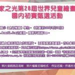 日本家之光協會。第二十八屆世界兒童繪畫比賽.國內初賽甄選