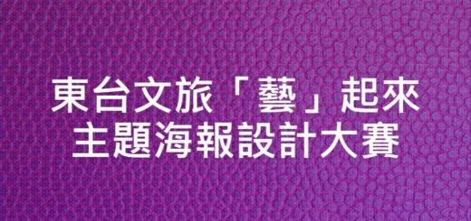 東台文旅「藝」起來主題海報設計大賽
