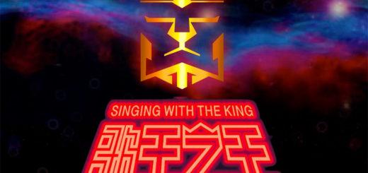 歌王之王歌唱競賽營 Singing With the King