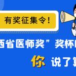 江西省醫師獎獎盃設計競賽