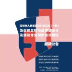 深圳市人民醫院改擴建工程(一期)急診綜合樓項目方案設計及建築專業初步設計招標