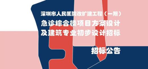 深圳市人民醫院改擴建工程( 一期 )急診綜合樓項目方案設計及建築專業初步設計招標