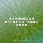 清遠市創建國家森林城市LOGO設計、宣傳標語徵集大賽