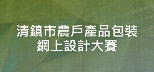 清鎮市農戶產品包裝網上設計大賽