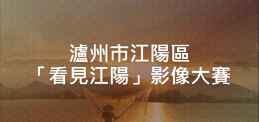 瀘州市江陽區「看見江陽」影像大賽