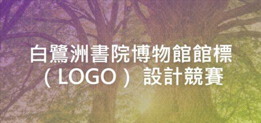 白鷺洲書院博物館館標(LOGO) 設計競賽
