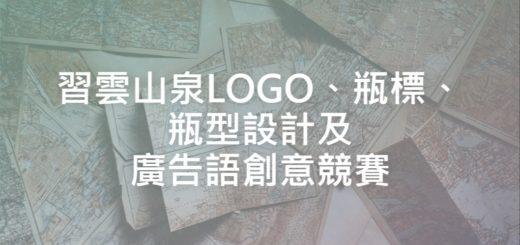 習雲山泉LOGO、瓶標、瓶型設計及廣告語創意競賽