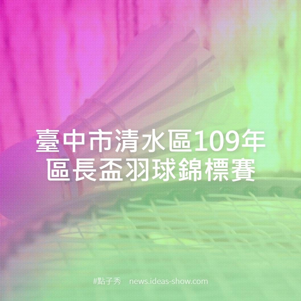 臺中市清水區109年區長盃羽球錦標賽